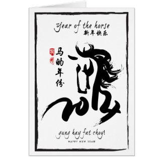 Cartes Année du cheval 2014 - noir et blanc