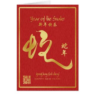 Cartes Année du serpent 2013 - calligraphie d'or