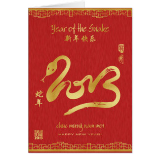 Cartes Année du serpent 2013 - nouvelle année