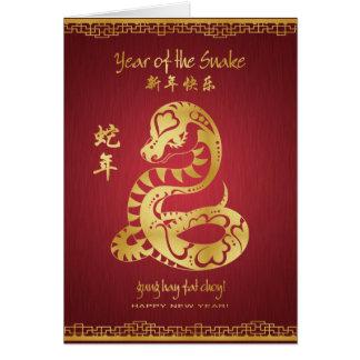 Cartes Année du serpent 2013 - nouvelle année chinoise