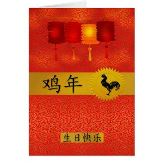 Cartes Anniversaire soutenu par année du Chinois de coq