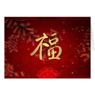 Cartes Arrière - plan chinois de calligraphie de