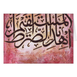 Cartes Art islamique original d'Ehdinas-siratal-mustaqeem