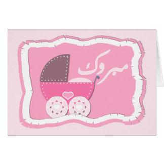 Cartes Boguet de bébé musulman de félicitation d'Aqiqah