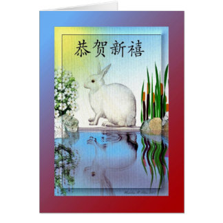 Cartes Bonne année/Chinois