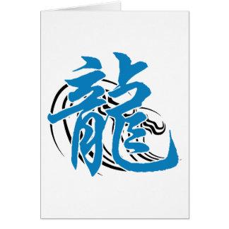 Cartes Cadeau chinois de dragon d'eau de zodiaque