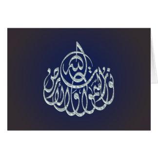 Cartes Calligraphie islamique Alla Nour comme-Samawati le