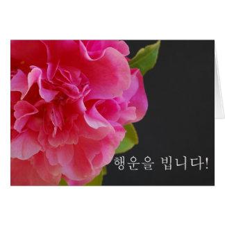 Cartes Camélia coréen de jour d'anniversaire