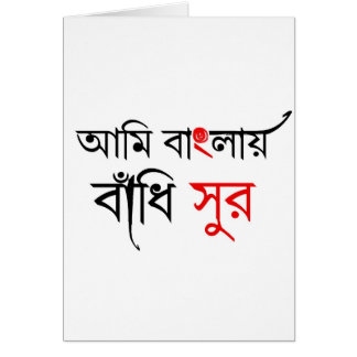 Cartes Chanson bengali