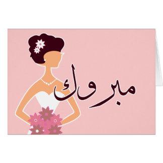 Cartes Congrats islamiques arabes de fiançailles de