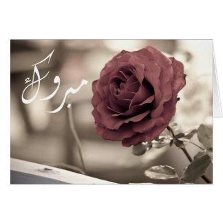 Cartes Congrats roses de fiançailles de mariage islamique