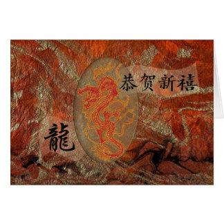 Cartes Dragon chinois de nouvelle année, 新年快乐