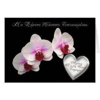 Cartes Félicitations grecques de mariage avec les