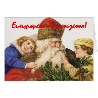 Cartes Grec heureux de Cristmas