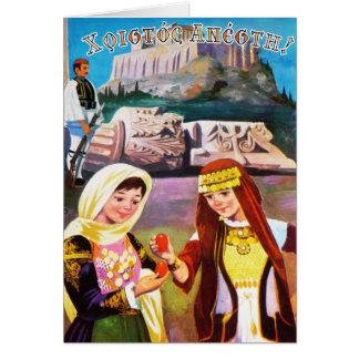 "Cartes Grec vintage Pâques/carte ""Tsougrisma "" de Pascha"