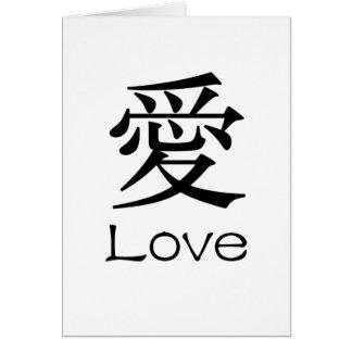 Cartes Ito de 愛 du 爱 AI d'amour