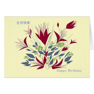 Cartes Joyeux anniversaire, dans le Cantonese et anglais,