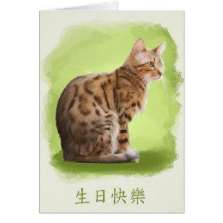 Cartes joyeux anniversaire dans le Chinois, chat du