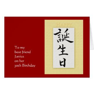 Cartes Joyeux anniversaire dans le kanji japonais