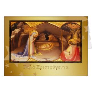 Cartes Joyeux Noël grec, nativité