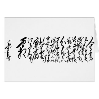 Cartes La calligraphie de Mao Zedong de Président