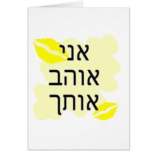 Cartes Mâle d'hébreu je t'aime