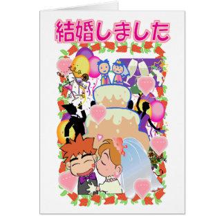 Cartes Mariage japonais