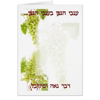Cartes Mariage juif, Chuppah
