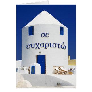 Cartes Merci grec