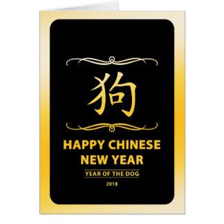 Cartes Nouvelle année chinoise heureuse du mod 2018 de