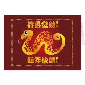 Cartes Nouvelle Année-Serpent-Carte heureuse