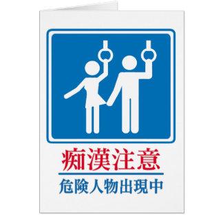 Cartes Prenez garde des pervertis - signe japonais réel
