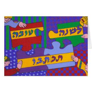 Cartes Puzzle de Rosh Hashana