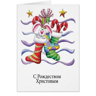 Cartes Russe - bas de Noël avec le lapin et les cadeaux