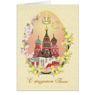 Cartes Russe Pâques - cathédrale, fleurs, oeufs de pâques