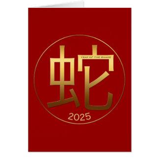 Cartes Salutation chinoise de symbole d'or d'année de