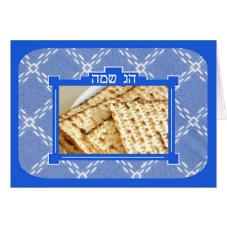 Cartes Salutation de pâque - hébreu seulement