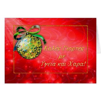 Cartes salutations grecques de Noël