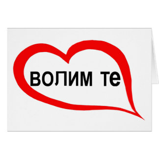 Cartes Serbe je t'aime