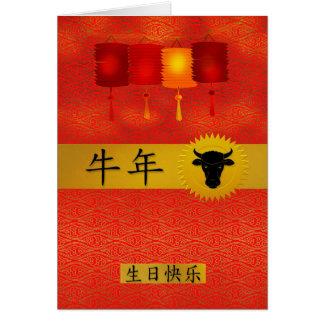 Cartes Soutenu par année de l'anniversaire chinois de