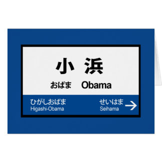 Cartes Station d'Obama, signe ferroviaire, Japon