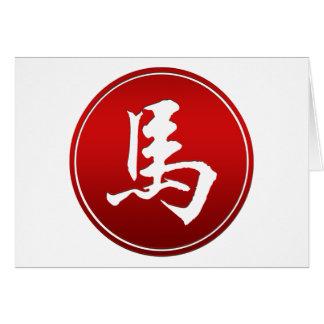 Cartes Symbole chinois de cheval de zodiaque