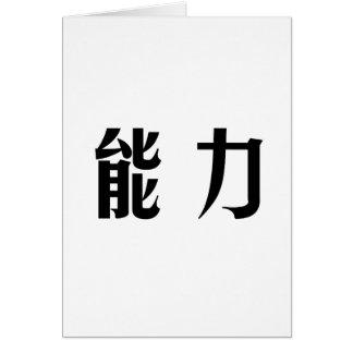 Cartes Symbole chinois pour la puissance