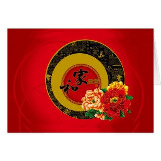 Cartes Un ornement chinois de la bonne chance et de la