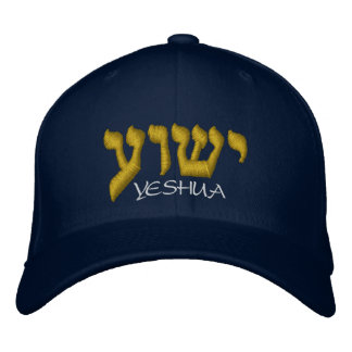 Casquette Brodée Jésus chrétien est Yeshua dans l'hébreu