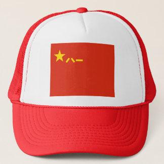 Casquette Drapeau du PLA de la Chine - drapeau chinois -) de