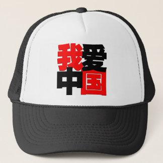Casquette J'aime le T-shirt de la Chine