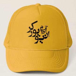 Casquette Je suis écriture persane/arabe de Newyorkais -