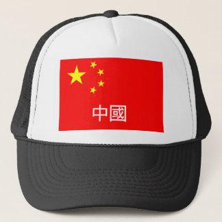 Casquette nom chinois des textes de pays de drapeau de