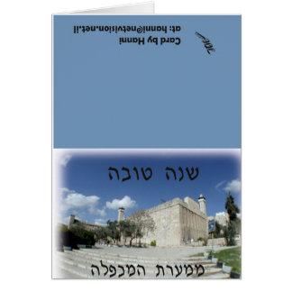 Cavernes de la carte de Rosh de patriarches